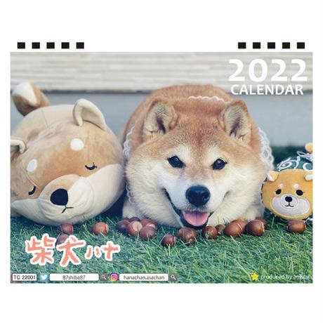 【予約販売】 柴犬 ハナ 2022年 卓上 カレンダー TC22104
