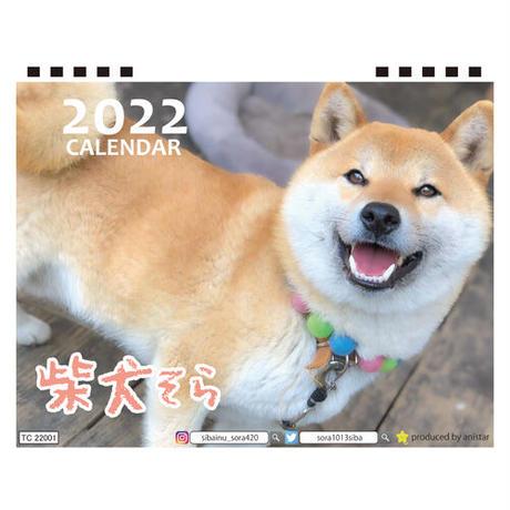 【予約販売】 柴犬 そら 2022年 卓上 カレンダー TC22083