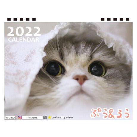 【予約販売】 猫のぷう&るう 2022年 卓上 カレンダー TC22113