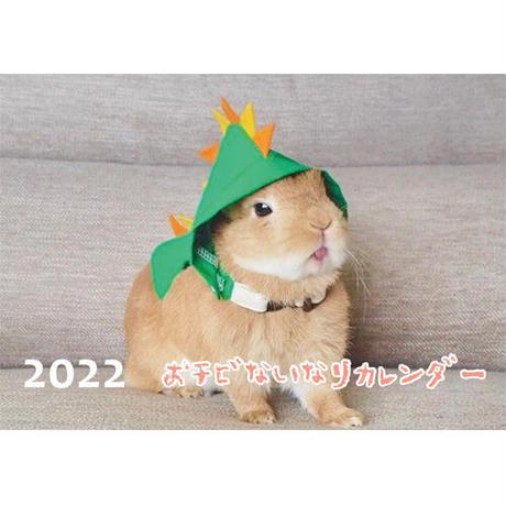 【予約販売】 うさぎ おチビないなり 2022年 壁掛け カレンダー KK22159