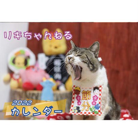 【予約販売】 猫のリキちゃんねる 2022年 壁掛け カレンダー KK22150
