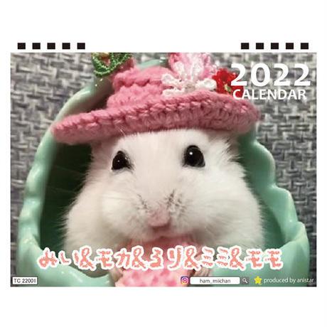 【予約販売】 ハムスター みい&モカ&るり&ミミ&モモ 2022年 卓上 カレンダー TC22049