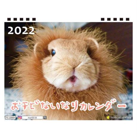 【予約販売】 うさぎ おチビないなり 2022年 卓上 カレンダー TC22051