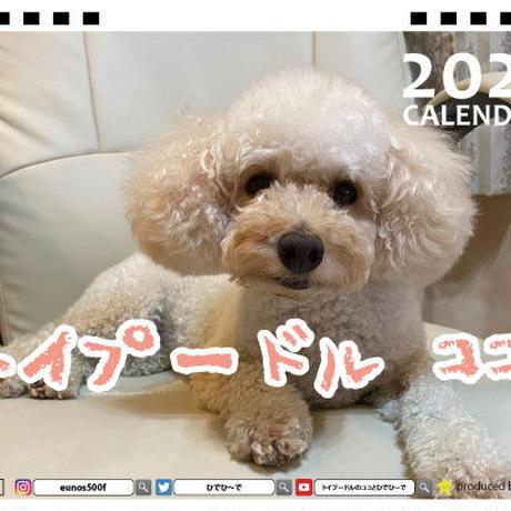 【予約販売】 トイプードル ココ 2021年 卓上カレンダー TC21122