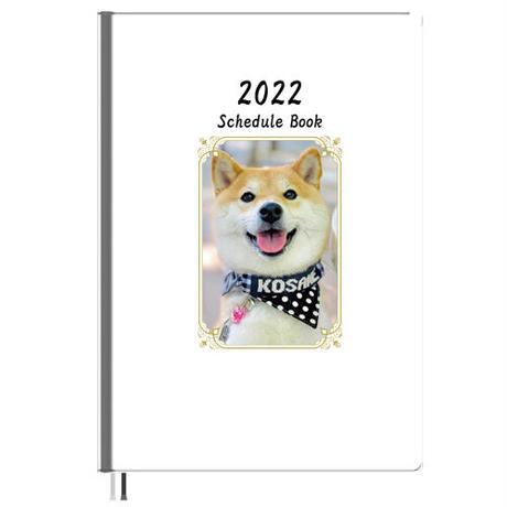 【予約販売】 柴犬 こさめ 2022年 A5スケジュール帳 A52207