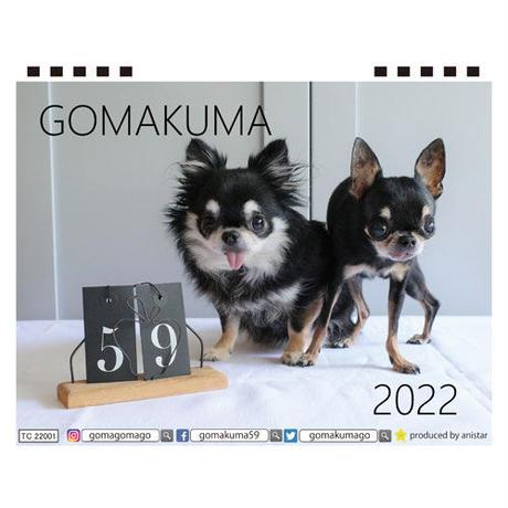 【予約販売】 極小チワワのごまくま 2022年 卓上 カレンダー TC22146