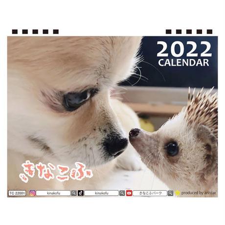 【予約販売】 チワワ ハリネズミ きなこふ 2022年 卓上 カレンダー TC22052