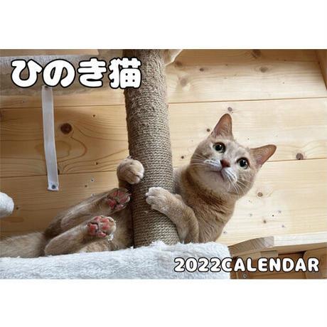 【予約販売】 ひのき猫 2022年 壁掛け カレンダー KK22111