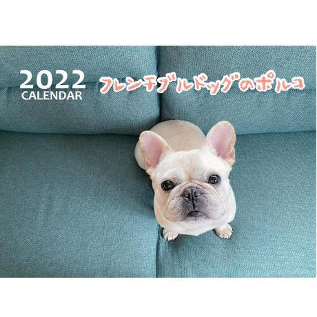 【予約販売】 フレンチブルドッグのポルコ 2022年 壁掛け カレンダー KK22130