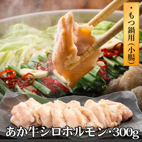 あか牛シロホルモン(小腸)もつ鍋用・300g