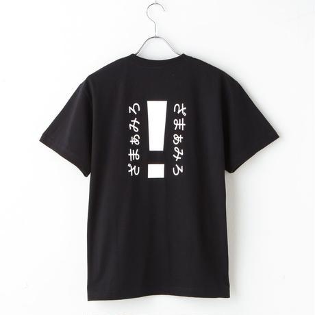ざまぁみろ!Tシャツ