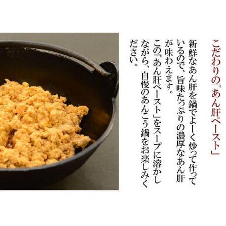 あんこう鍋セット(3~4人前)