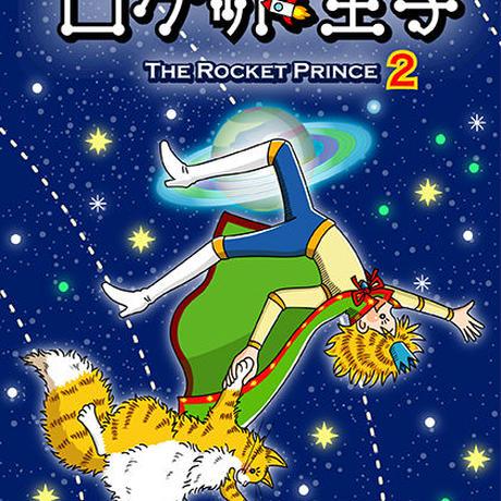 【絵本】ロケット王子 2巻