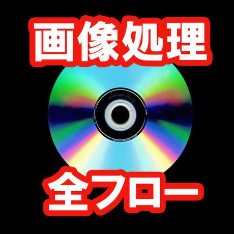天体画像処理 全フロー実演解説DVD