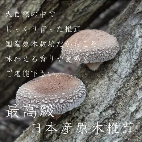 【送料無料 ポスト投函】マッスルグリル監修!干し椎茸【究極の減量食「沼」】