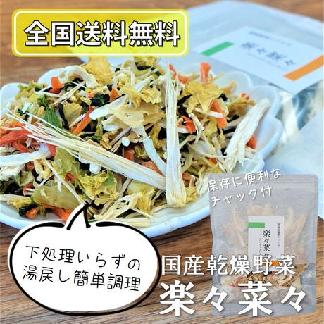 【送料無料 ポスト投函】楽々菜々【日本産 乾燥野菜ミックス】