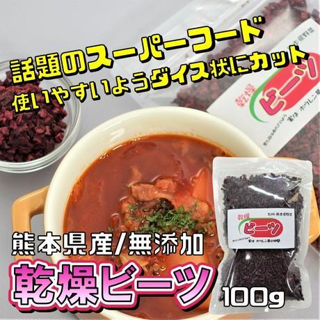 【希少な日本産】乾燥ビーツ【栄養豊富!食べる輸血】
