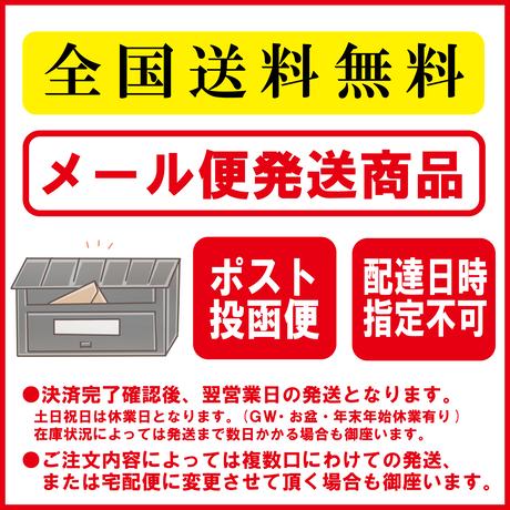 【送料無料 ポスト投函】乾物屋のこだわり煮干【国内産】