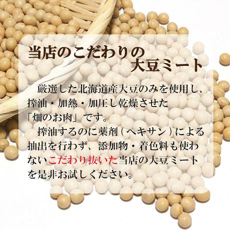 【送料無料|ポスト投函】大豆ミート(ミンチ) 300g【日本産】