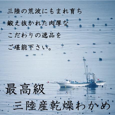 【送料無料 ポスト投函】マッスルグリル監修!乾燥わかめ【究極の減量食「沼」】