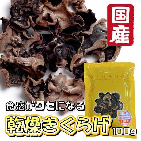【日本産】乾燥きくらげ 100g