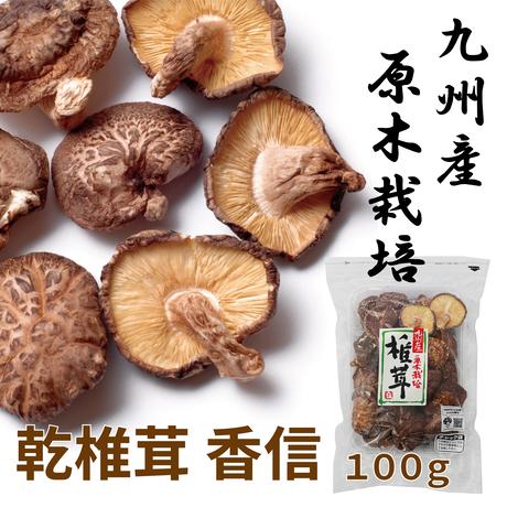 【九州産】乾椎茸(香信)~原木栽培~ 100g