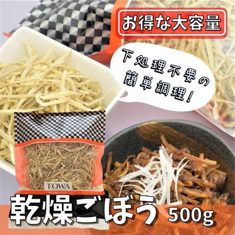 【日本産】乾燥ごぼう 細切り 500g