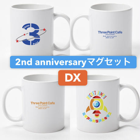 【Three Point Cafe】2nd anniversaryマグセット(DX版)