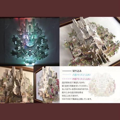 DL版【工作キット】ヴィジルガーデン 彩色・白色セット