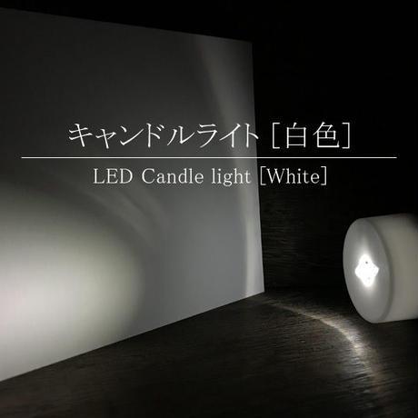 【キャンドルライト】白色タイプ (ポップアップカード用)1個