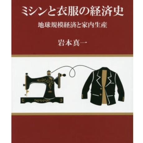 ミシンと衣服の経済史