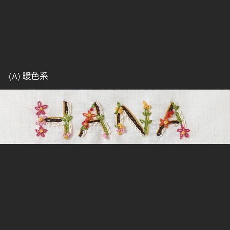 誕生記念お名前アート「kirarina」