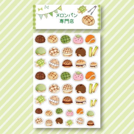 メロンパン専門店☆シール