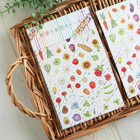 野菜とお花のシール2枚セット