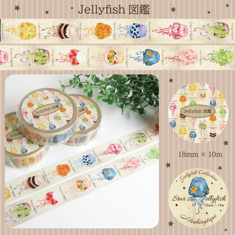Jellyfish図鑑☆マスキングテープ