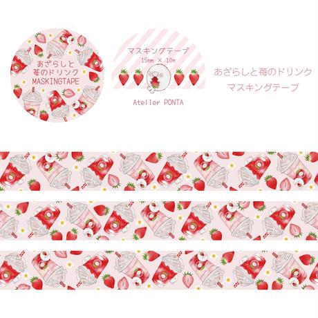 あざらしと苺のドリンク☆マスキングテープ