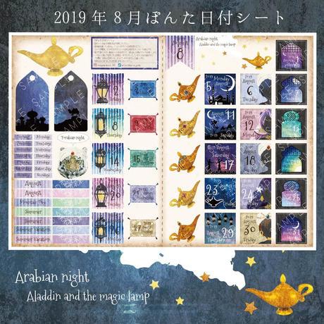 2019/8☆ぽんた日付シート