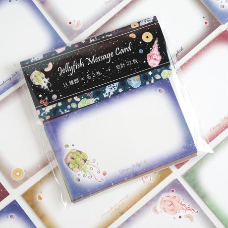 Jellyfish☆メッセージカードセット