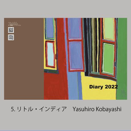 【予約販売】アトリエブラヴォグリーンダイアリー2022
