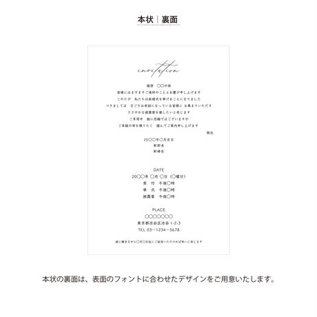 [Invitation]招待状|amour|ペーパーアイテム 10部1セット