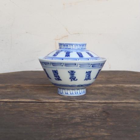 antiques  染付 蓋付碗