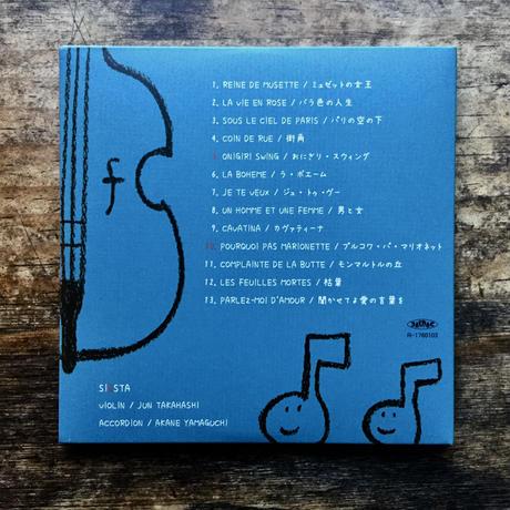 SIESTA 4th CD 「COIN DE RUE」パリの街角