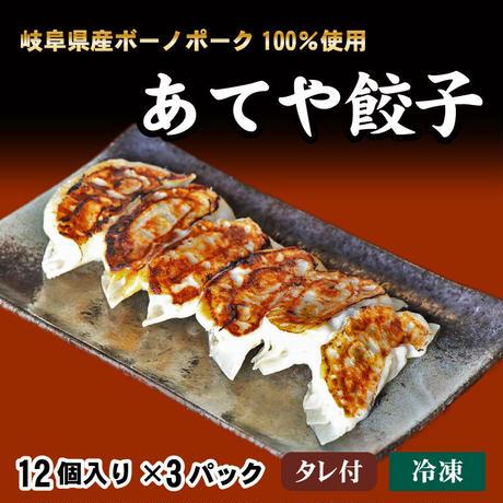 あてや餃子 冷凍36個 岐阜県産ボーノポーク100%使用