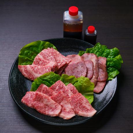 おひとり様人気和牛3点焼肉セット 健康和牛あか牛 カルビ・ロース・タン300g 秘伝のタレ付き