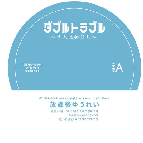 Dancinthruthenights × Sugar's Campaign - ダブルトラブル ~4人は仲良し~ (7inch - 45rpm)