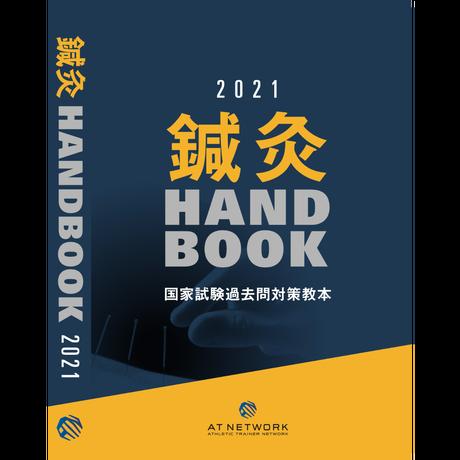 鍼灸Handbook2021