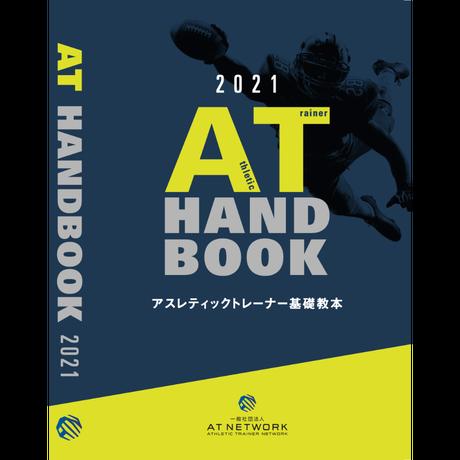 AT Handbook2021