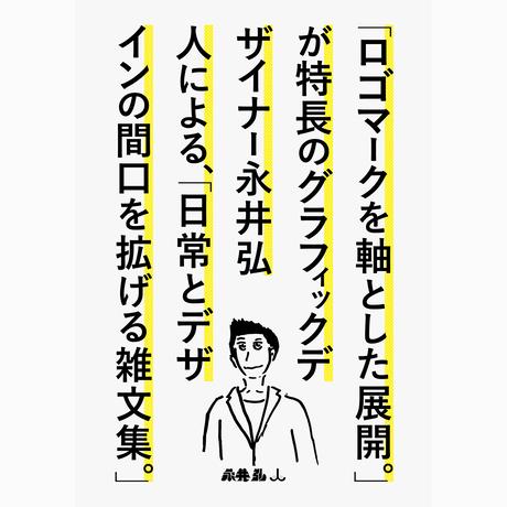「ロゴマークを軸とした展開。」が特長のグラフィックデザイナー永井弘人による、「日常とデザインの間口を拡げる雑文集。」【 PDF版 】
