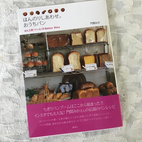 【初心者セット】ほんのりしあわせ。おうちパン(集英社)+リッチとリーン で30日