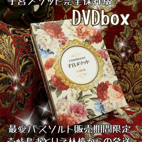 【DVDbox】子宮メソッド 完全保存版【期間限定】